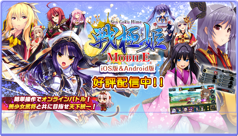 戦極姫MOBILE(iOS/Android)