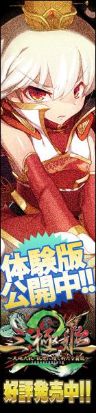 PC版『三極姫2~天地大乱・乱世に煌く新たな覇龍~』応援中!!