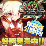 PC版『三極姫2~天地大乱・乱世に煌く新たな覇龍~』