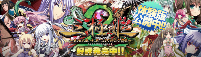 PC版『三極姫2〜天地大乱・乱世に煌く新たな覇龍〜』応援中!!