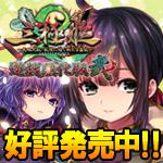 『三極姫2~天地大乱・乱世に煌く新たな覇龍~遊戯強化版弐』応援中!!