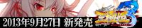 『三極姫3〜天下新生〜』応援中!!