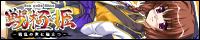 『戦極姫~戦乱の世に焔立つ~』応援中!