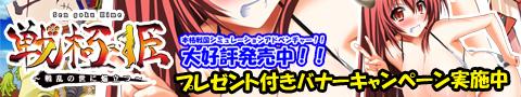 『戦極姫〜戦乱の世に焔立つ〜』応援中!