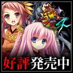 『戦極姫4~争覇百計、花守る誓い~』応援中!!