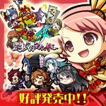 『戦極姫4~争覇百計、花守る誓い~遊戯強化版-壱の巻-』応援中!!