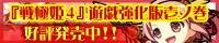 『戦極姫4〜争覇百計、花守る誓い〜遊戯強化版−壱の巻−』応援中!!