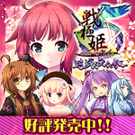『戦極姫5~戦禍断つ覇王の系譜~遊戯強化版』応援中!!