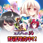 『戦極姫5~戦禍断つ覇王の系譜~遊戯強化版弐』応援中!!