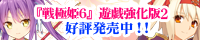 『戦極姫6~天下覚醒、新月の煌き~遊戯強化版・弐』応援中!!