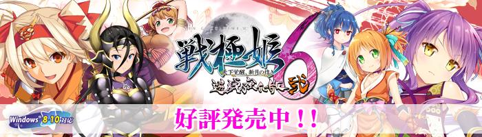 『戦極姫6〜天下覚醒、新月の煌き〜遊戯強化版・弐』応援中!!