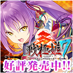 『戦極姫7~戦雲つらぬく紅蓮の遺志~』応援中!!