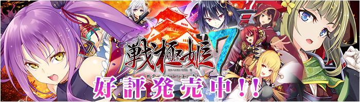 『戦極姫7~戦雲つらぬく紅蓮の遺志~』応援中!!