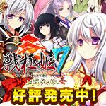 『戦極姫7~戦雲つらぬく紅蓮の遺志~遊戯強化版・壱』応援中!!
