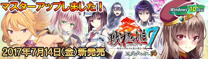 『戦極姫7~戦雲つらぬく紅蓮の遺志~遊戯強化版・弐』応援中!!
