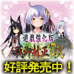 『戦御村正 ‐剣の凱歌‐ DX 遊戯強化版』応援中!!