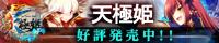 『天極姫~新世大乱・双界の覇者達~』応援中!!
